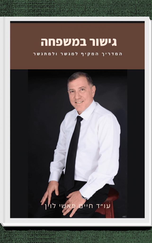 ספר גישור במשפחה